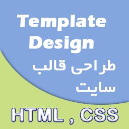آموزش ساخت قالب وب سایت - 1