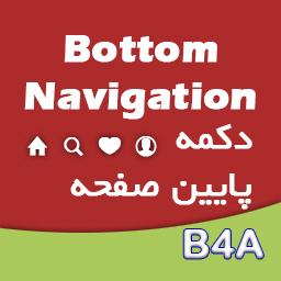 آموزش ساخت Bottom Navigation دکمه های پایین صفحه شبیه