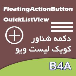 آموزش ساخت دکمه شناور و لیست ویو سفارشی در B4A