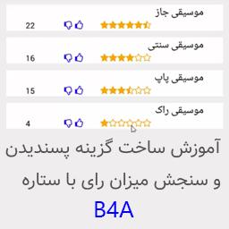 آموزش ساخت گزینه لایک و سنجش میزان رای کاربران با شکل ستاره - B4A