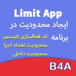 آموزش ایجاد و طراحی انواع محدودیت در استفاده از برنامه های پولی - B4A