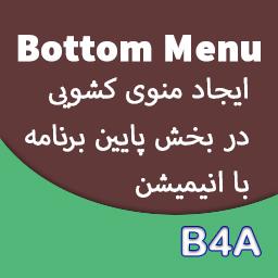 آموزش ایجاد منوی کشویی Bottom Menu همراه با انیمیشن - B4A