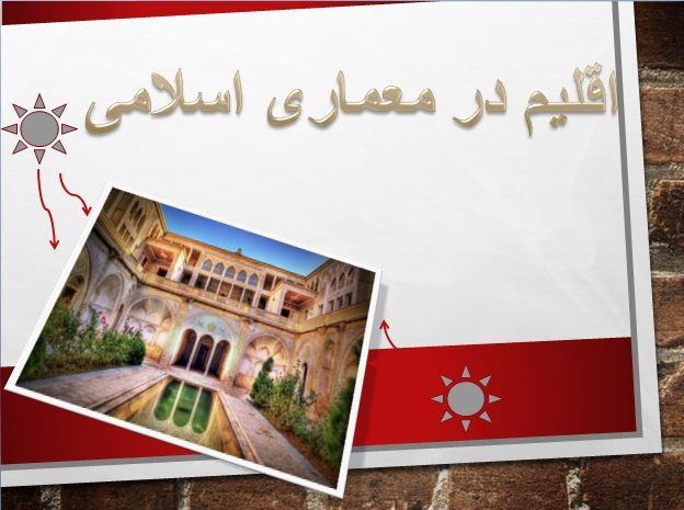 پاورپوینت اقلیم در معماری اسلامی