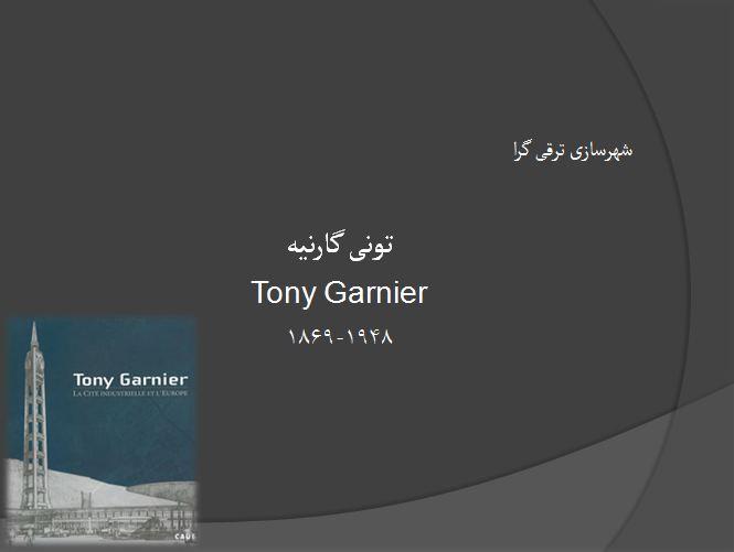 پاورپوینت سیر اندیشه تونی گاردنیر