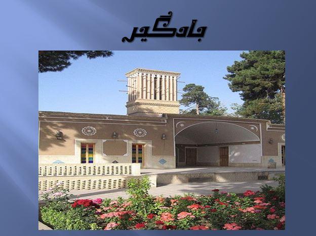 پاورپوینت بادگیر در معماری ایران