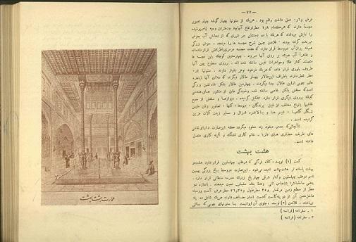 کتاب بسیار قدیمی اصفهان(مشتمل برتاریخ-جغرافیا-ابنیه و آثار-شعرا و بزرگان)