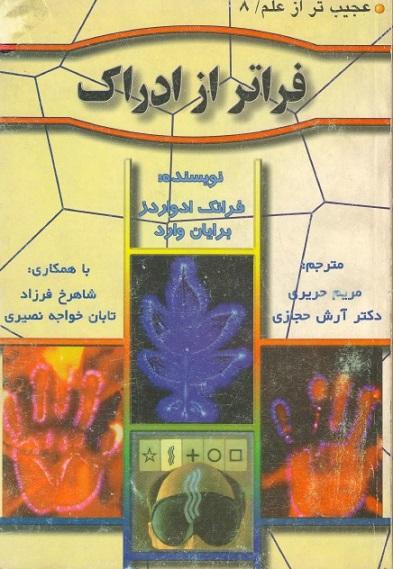 کتاب فراتر از ادراک (اموزش علوم متافیزیکی)