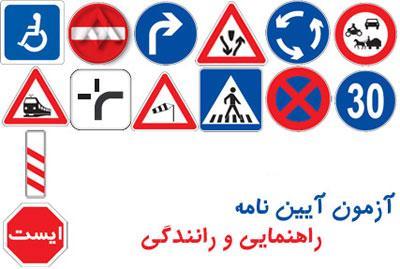 نمونه سوالات آزمون گواهینامه رانندگی