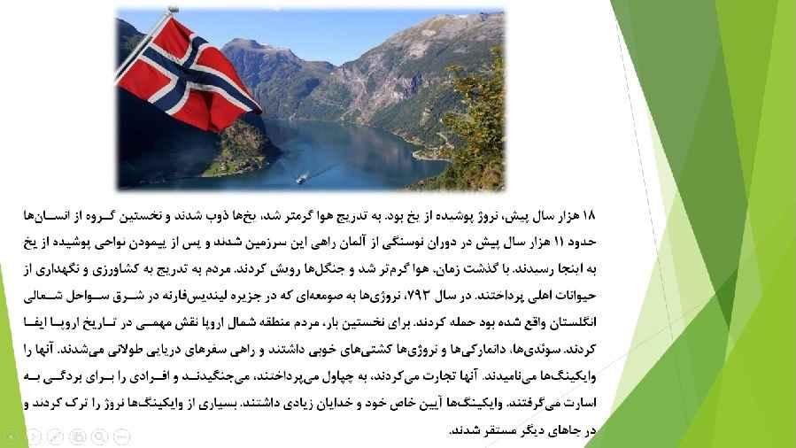 دانلود پاورپوینت توسعه اقتصادی کشور نروژ