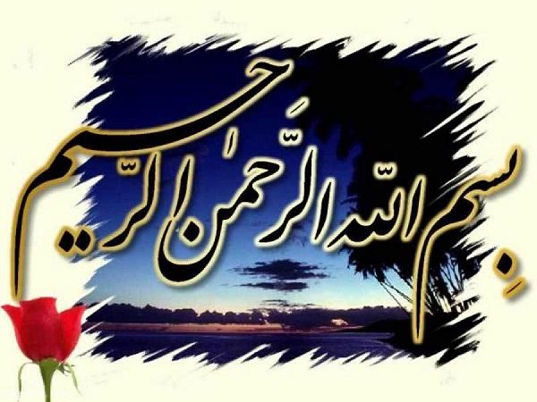 دانلود مجموعه تصاویر بسیار زیبای بسم الله الرحمن الرحیم در قالب عکس