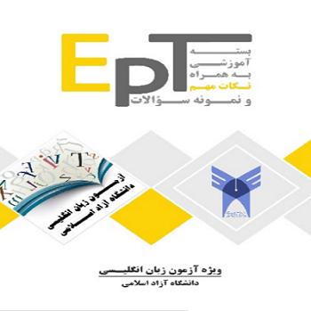 دانلود فایل کامل بسته ي آموزشي تضمینی و نمونه سوالات آزمون زبان انگليسي EPT