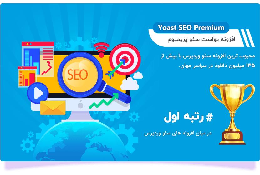 افزونه Yoast SEO Premium، بهترین پلاگین سئوی وردپرس (آپدیت جدید)