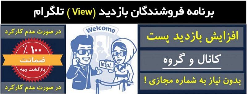 برنامه فروشندگان بازدید (View) تلگرام
