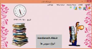 سورس پروژه فروشگاه کتاب با سی شارپ