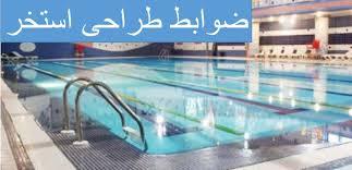 مطالعات درباره الزامات عمومی استخرهای شنا