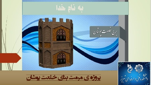 پروژه آماده دانشجویی مرمت بنای تاریخی برج خلعت پوشان تبریز منصوب به اواخر دوره صفویه