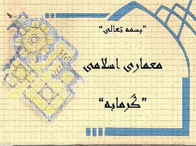 """پاورپوینت برای معماری اسلامی با موضوع  """"گرمابه"""""""