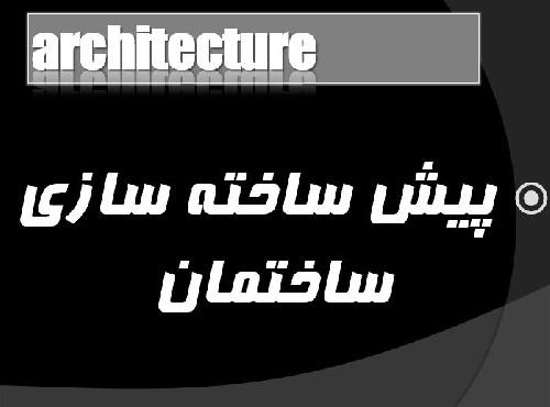 پاورپوینت آماده پیش ساخته سازی در معماری