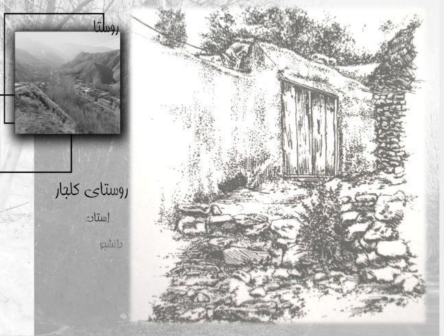 پروژه پاورپوینت روستای گَلجار از توابع شهرستان مرند - آذربایجان شرقی