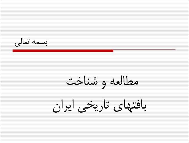 مطالعه و شناخت بافتهای تاريخي ايران