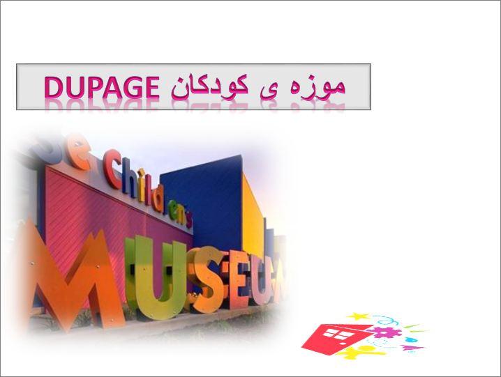 پاورپوینت بررسی موردی معماری موزه کودکانDUPAGE