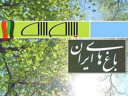 پاورپوینت بررسی باغ ایرانی و خصوصیات آن