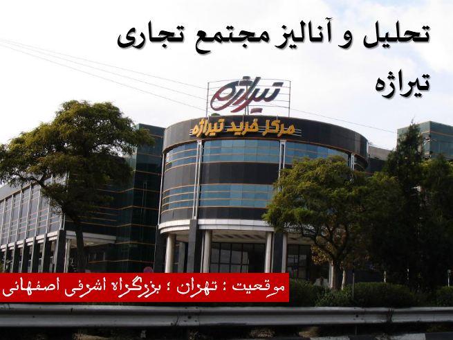 پاورپوینت تحلیل و بررسی مجتمع تجاری تیراژه در تهران