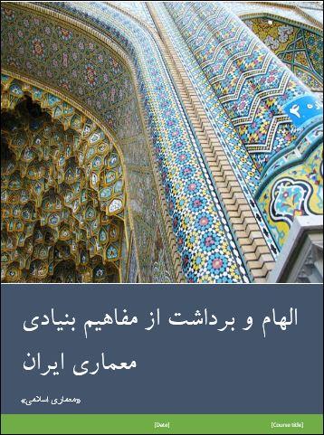 الهام و برداشت از مفاهيم بنيادي معماري ايران