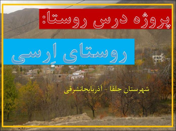 پروژه پاور پوینت روستای ارسی در شهرستان جلفا آذربایجانشرقی