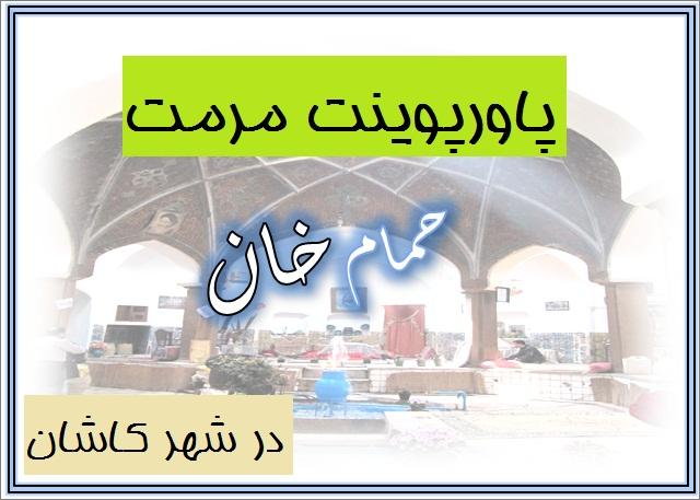 پاورپوینت مرمت حمام خان کاشان( حمام تاریخی رزاقیه)
