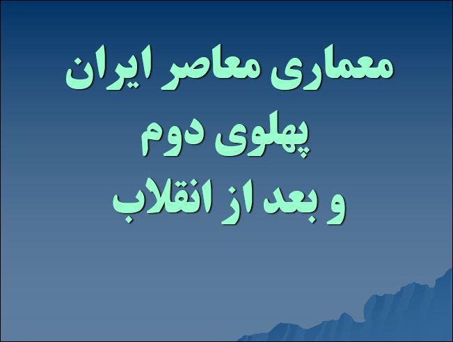 پاورپوینت معماری معاصر ایران در دوران پهلوی دوم و بعد از انقلاب