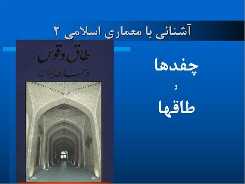 پاور پوینت تحقیق در مورد چفدها و طاقها در معماری اسلامی