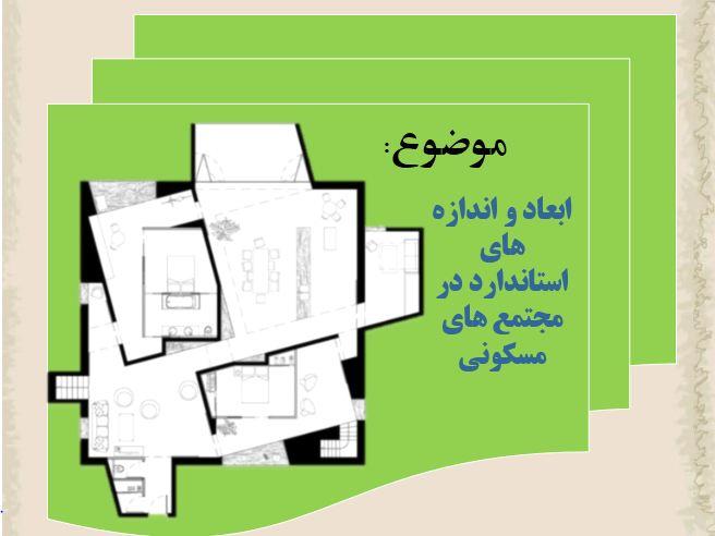 پاورپوینت ابعاد و اندازه های استاندارد در مجتمع های مسکونی
