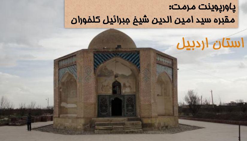 پروژه پاور پوینت مرمت مقبره سید امین الدین شیخ جبرائیل کلخوران در اردبیل