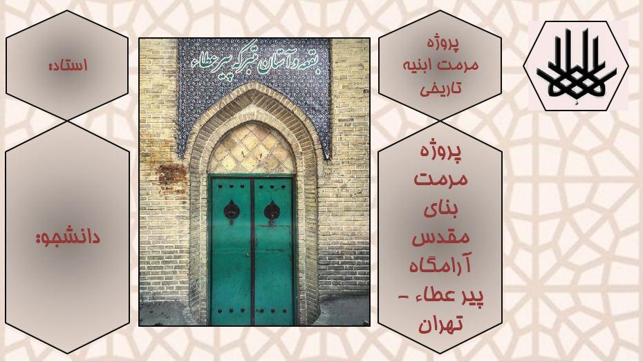 پروژه پاورپوینت مرمت بنای آرامگاه مقدس پیر عطاء - تهران