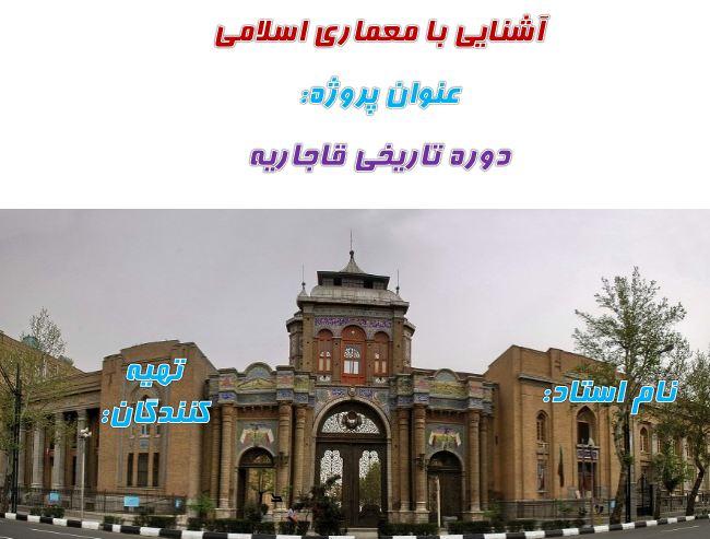 پاورپوینت آشنایی با معماری اسلامی در دوره تاریخی قاجاریه 50 اسلاید