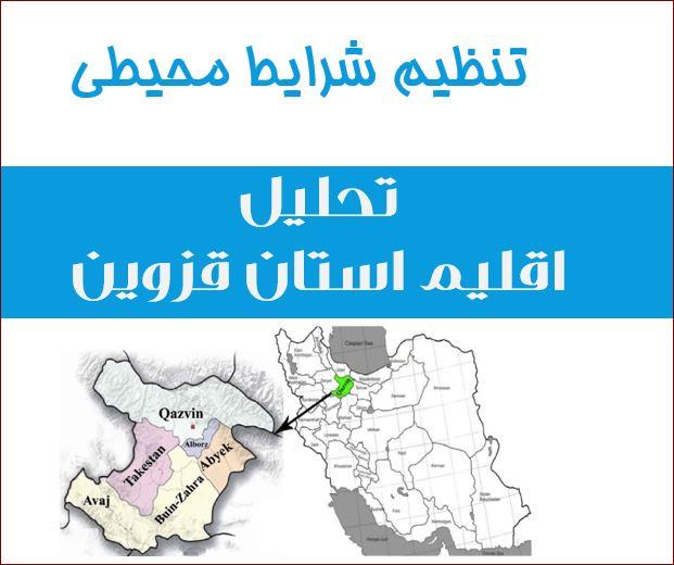 پروژه پاورپوینت تحلیل اقلیم استان قزوین