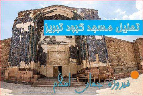 پاورپوینت تحلیل مسجد کبود تبریز ، فیروزه جهان اسلام