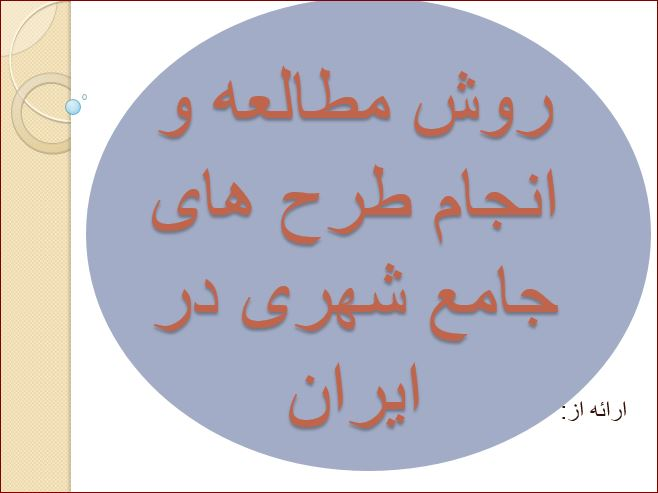 پاورپوینت روش مطالعه و انجام طرح های جامع شهری در ایران