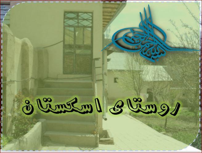 پروژه پاورپوینت روستای اَسکِستان از توابع شهرستان خلخال