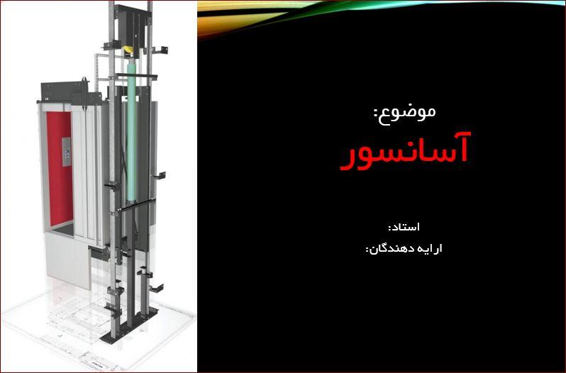 پروژه پاورپوینت آسانسور در ساختمان