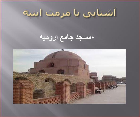 پاورپوینت مرمت مسجد جامع تاریخی ارومیه