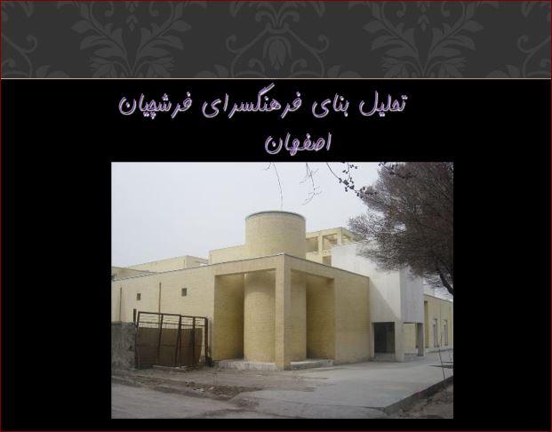 پاورپوینت تحلیل بنای فرهنگسرای فرشچیان در اصفهان