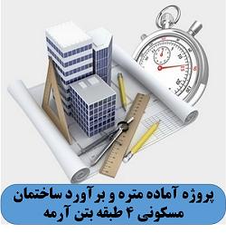 پروژه متره و برآورد ساختمان مسکونی بتن آرمه با زیر بنای 175 متر