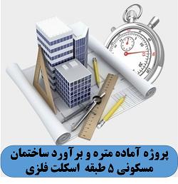 پروژه متره وبرآورد ساختمان5 طبقه اسکلت فلزی