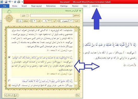 قرآن در نرم افزار ورد آفیس