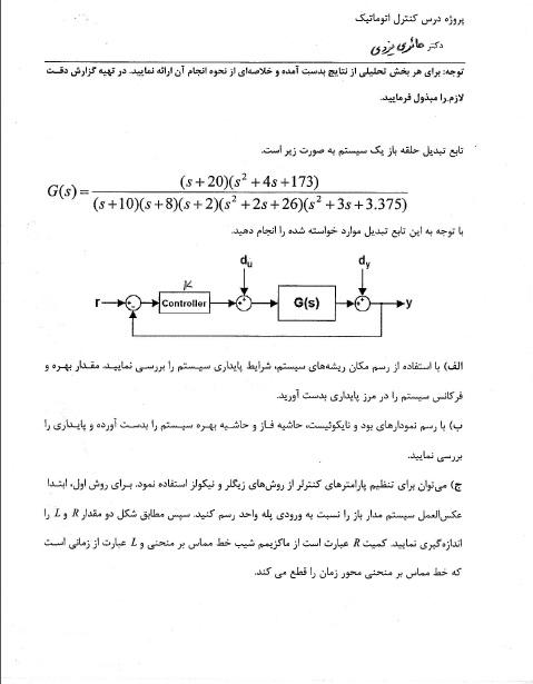 پروژه ی درس کنترل اتوماتیک (طراحی کنترل کننده به روش زیگلر نیکولز)