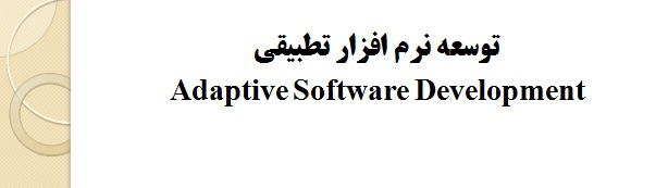 adaptive software development/ توسعه نرم افزار تطبیقی