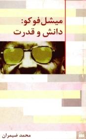 دانش وقدرت، ترجمه محمد ضميران