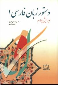 دستور زبان فارسی جلد 1